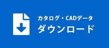 カタログ・CADデータ ダウンロード